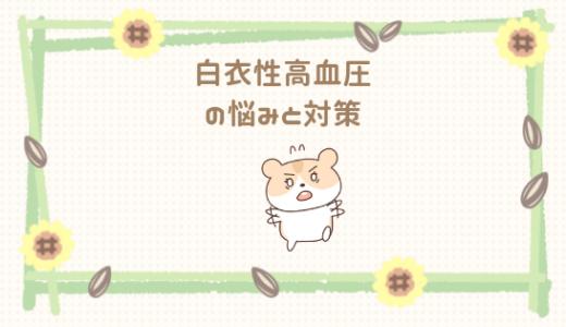 200超え!白衣性高血圧症の悩み 私の対策法(サプリと食生活・運動)