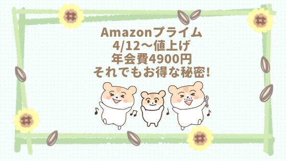 Amazonプライム会費値上げ