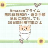 Amazonプライム会員解約・返金手順