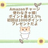 Amazonチャージ1000P+最大2.5%