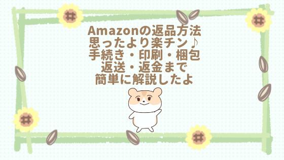 Amazon返品・返金方法開設
