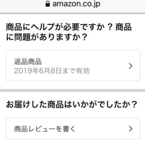 Amazon返品商品
