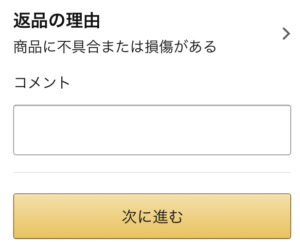 Amazon返品理由