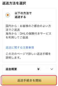 Amazon返送方法
