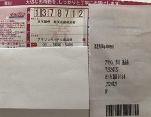 Amazon返品着払い伝票