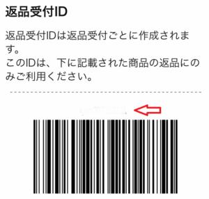 Amazon返品受付ID画面