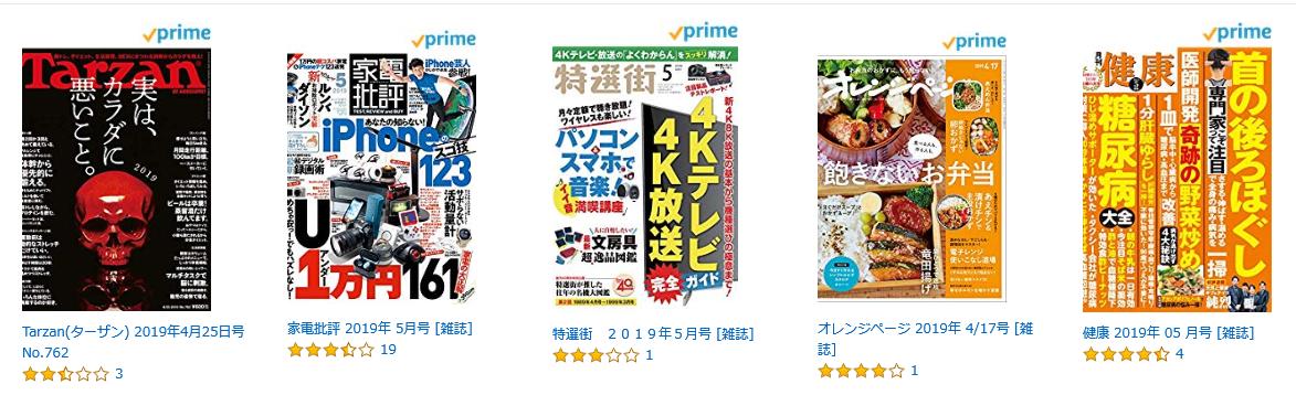 Prime Reading 雑誌