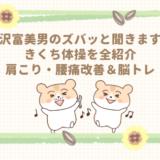梅ズバ!きくち体操紹介