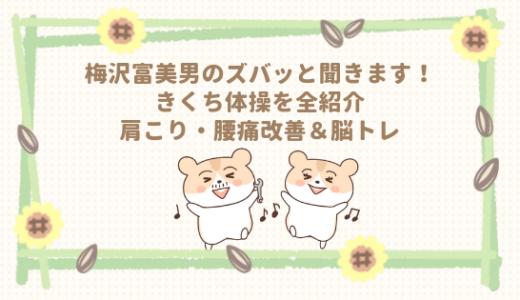 5/15梅ズバ!肩こり・腰痛改善&脳トレ「きくち体操」のやり方を全紹介