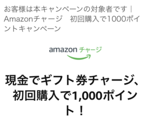 Amazonチャージ1000Pプレゼント