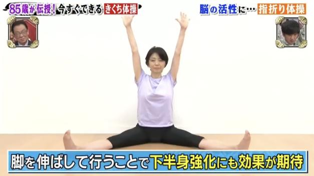 指折り体操