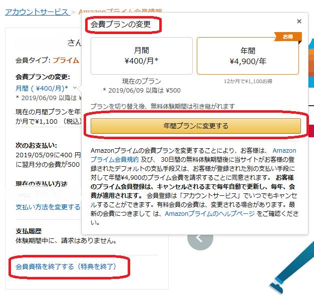 Amazonプライム解約処理