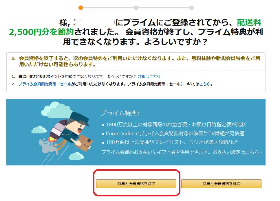 Amazonプライム送料節約