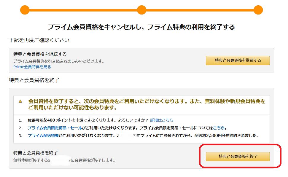 Amazonプライム引き止め続き