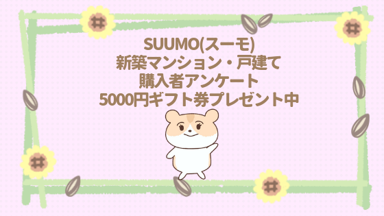 スーモアンケート5000円