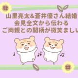 山ちゃん&蒼井優さん結婚