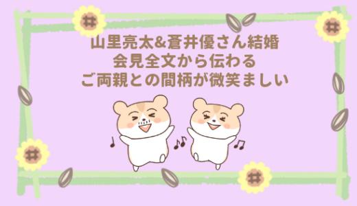 山里亮太・蒼井優さん結婚会見全文|ご両親との間柄・反省ノートなど感じたこと