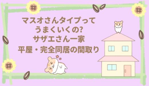 最近多いマスオさんタイプ|サザエさん一家は平屋の完全同居はうまくいく?