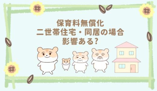 2019年10月保育料(幼児教育・保育)無償化|二世帯住宅・同居の場合は影響ある?