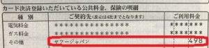 ヤフージャパン498円
